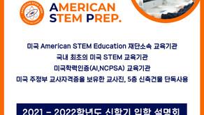 아메리칸 스템프렙 2021-22학년도 입학설명회 일정 공유합니다.