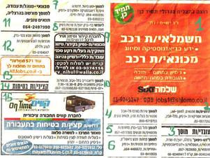 Объявления из газет на иврите