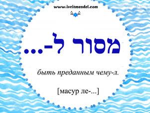 Передавать что-л., быть преданным кому-л. на иврите