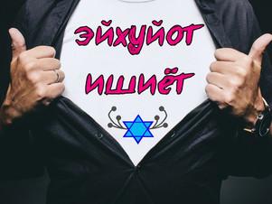 Для резюме на иврите