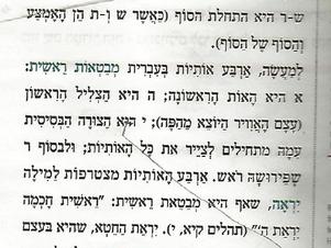 Сакральный смысл букв иврита: БУКВА РЕЙШ