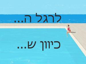 #иврит_неделька2. Слова-связки
