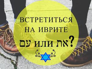 Встречать и встречаТЬСЯ на иврите