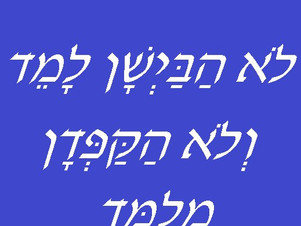 Стыд в иврите
