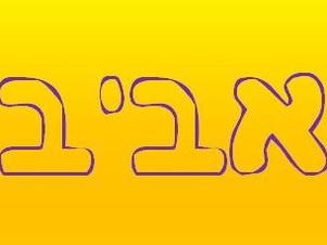 Весна, расцвет на иврите