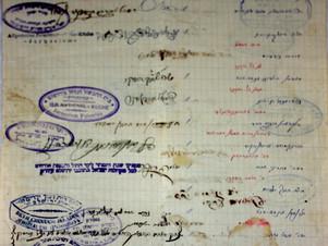 Как писать заявления на иврите