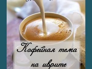 Всё про кофе на иврите