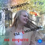 Мог/Смог - на иврите