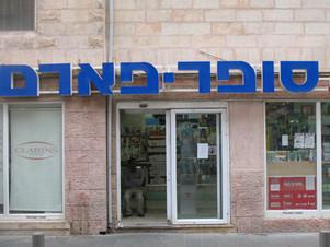 Аптечный иврит