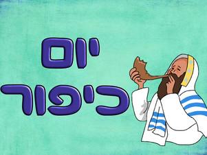 История еврейских праздников в стихах: ЙОМ КИПУР