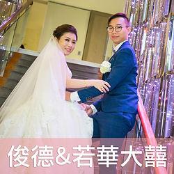 婚禮紀錄 婚禮攝影 婚攝 婚禮