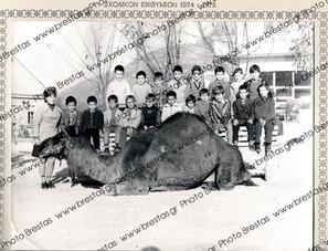 Σχολικό Ενθύμιο 1974-1975.jpg