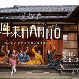 イベントポスター:Dramatic Dining様