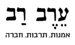 Erev-Rav Logo