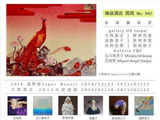 2014 Art Kaohsiung 高雄藝術博覽會