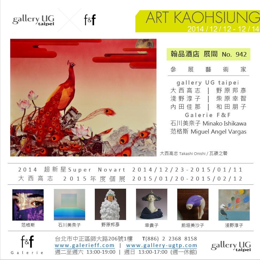 Galerie F&F @2014 Art Kaohsiung 高雄藝術博覽會