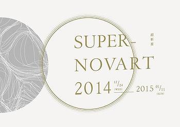2014 Super-Novart 超新星