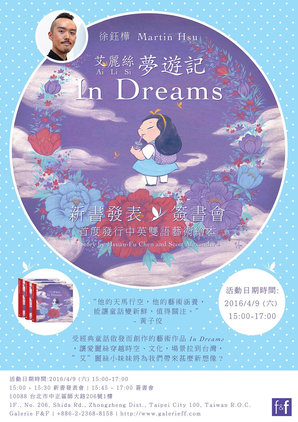 徐鈺樺 Martin Hsu 艾麗絲夢遊記 In Dreams 新書發表 @Galerie F&F