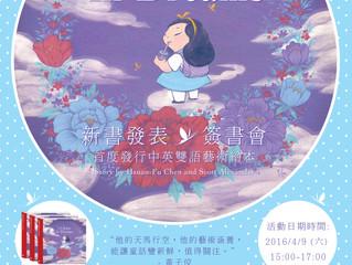 【新書發表】艾麗絲夢遊記 雙語藝術繪本