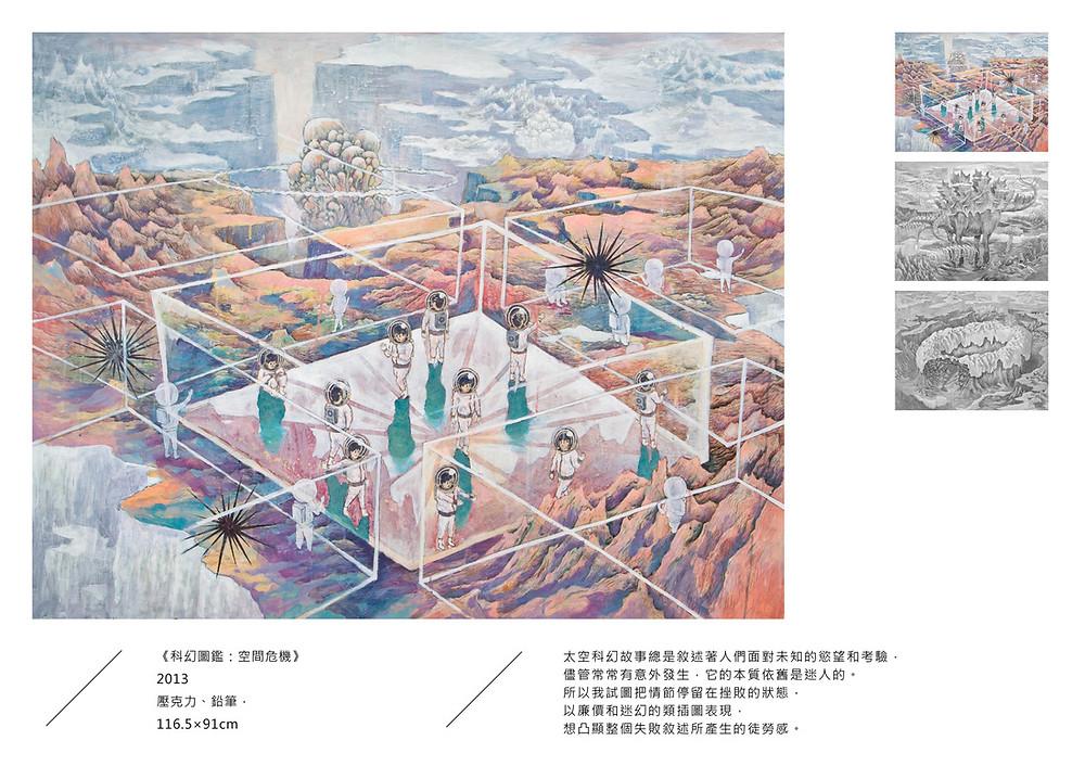 科幻圖鑑: 空間危機 | 2013 | 壓克力、鉛筆 | 116.5x91cm