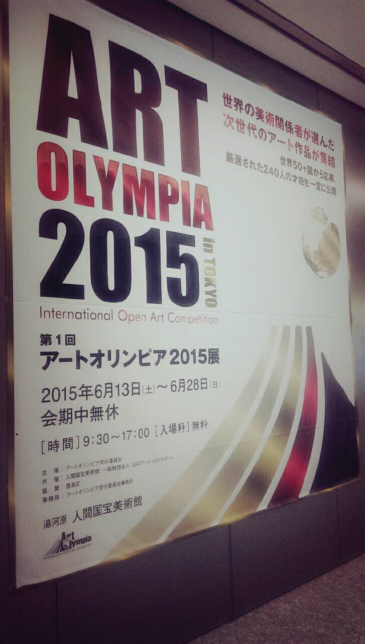 Art Olympia 2015 展覽會場