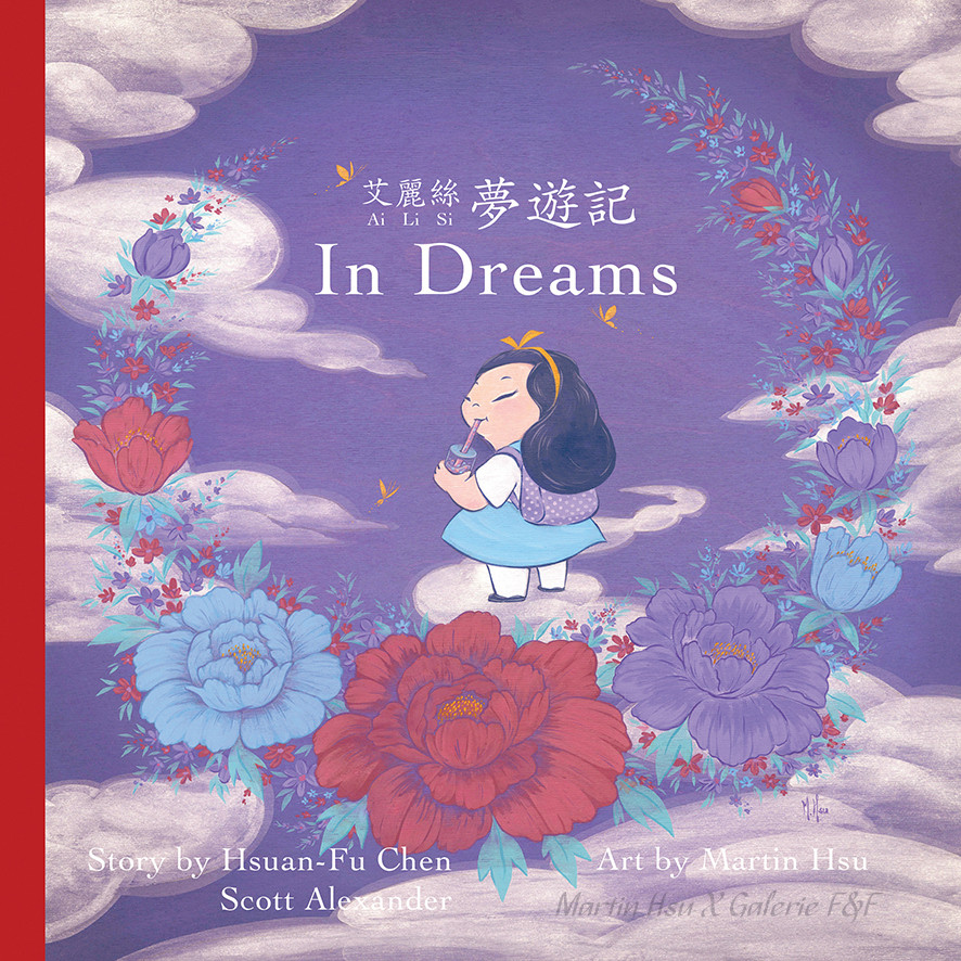 徐鈺樺 Martin Hsu 艾麗絲夢遊記 In Dreams 藝術繪本封面