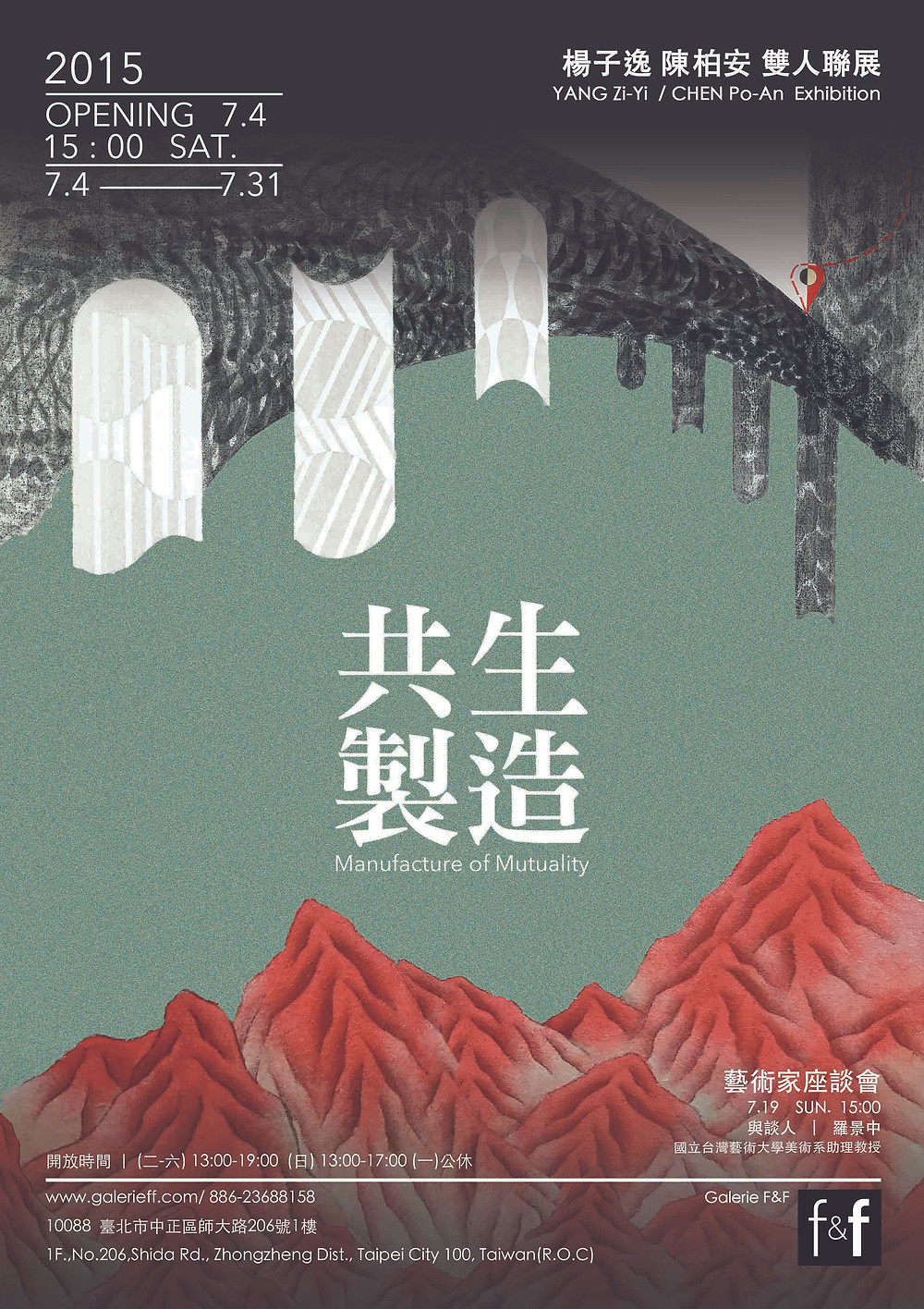 【共生製造】楊子逸 & 陳柏安 雙人聯展 @Galerie F&F