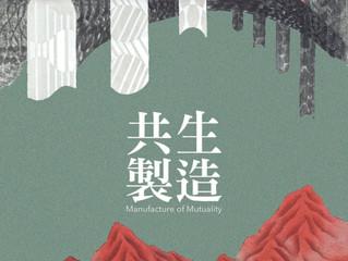 【共生製造】楊子逸 & 陳柏安 雙人聯展
