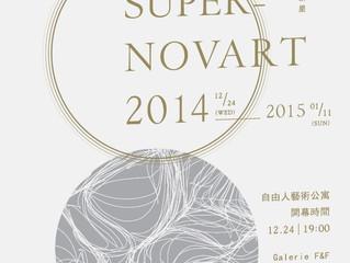 2014 超新星 Super Novart