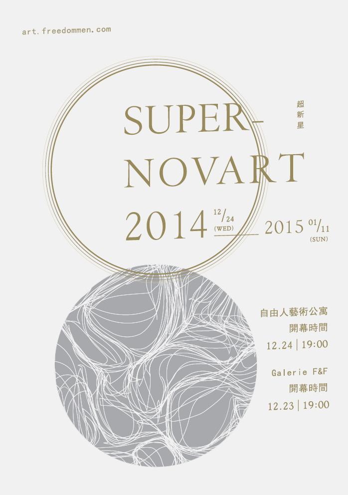 超新星 Super Novart 展覽@Galerie F&F