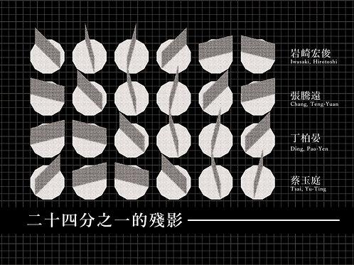 【二十四分之一的殘影】限量手翻動畫作品集
