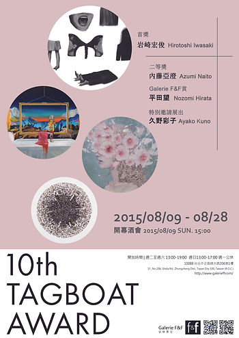 10th Tagboat Award 第十屆當代藝術特展 at Galerie F&F