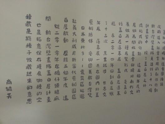 展場風景 - 此展牆為商毓芳老師的創作