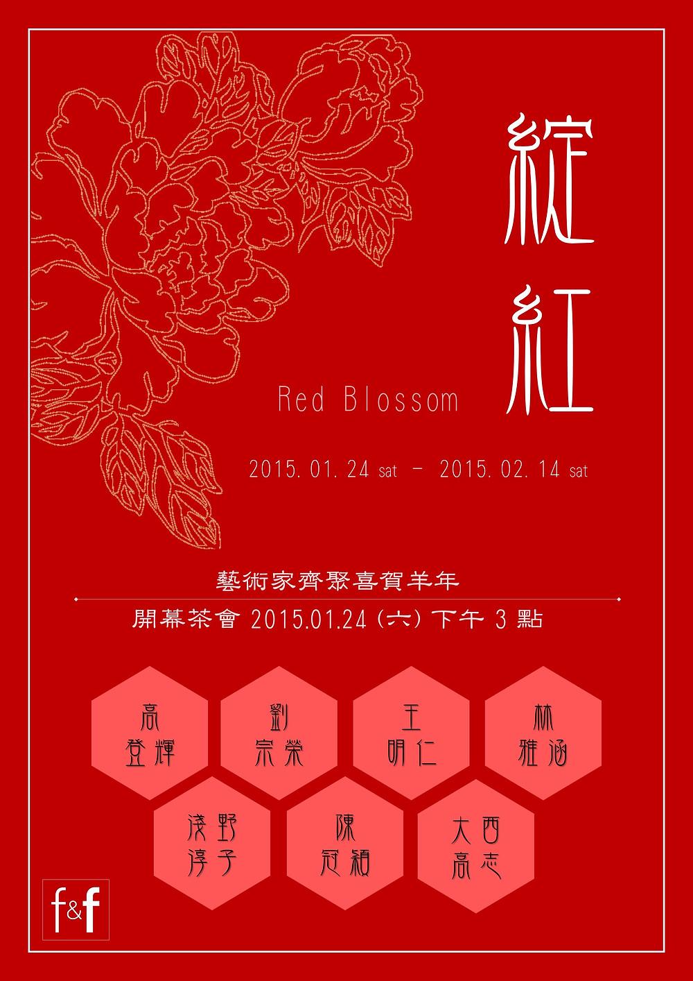 【綻紅Red Blossom】台日七人新春聯展 @Galerie F&F