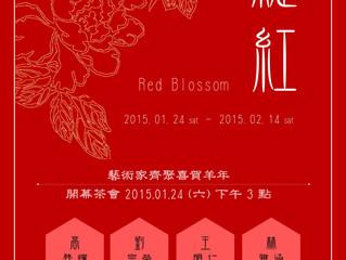 【綻紅Red Blossom】台日七人新春聯展