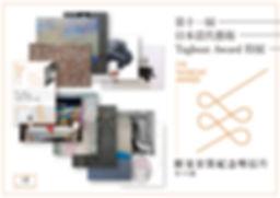 限量套裝紀念明信片 | 第十一屆 日本當代藝術 Tagboat Award 特展 @Galerie F&F