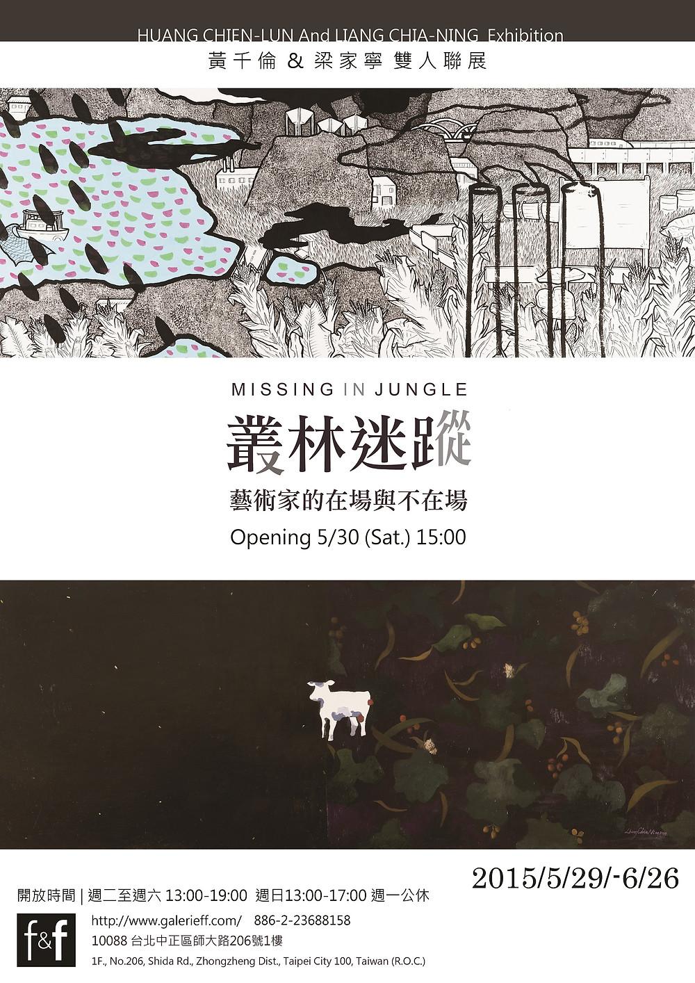 【叢林迷蹤】黃千倫 & 梁家寧 雙人聯展 @Galerie F&F