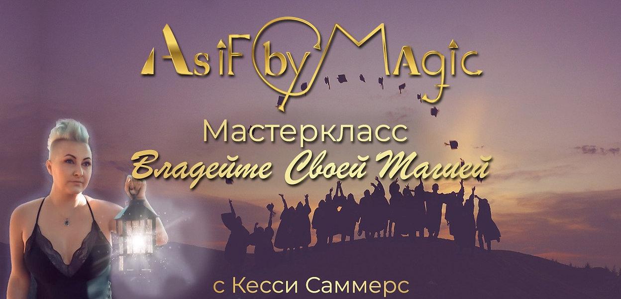 ru masterclass banner.jpeg