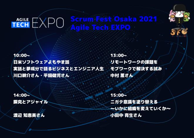 AgileTech EXPO.png
