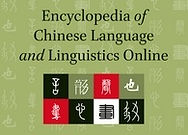 Encyclopedia of Chinese Language and Linguistics Online