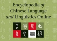 New from Brill: Encyclopedia of Chinese Language and Linguistics Online
