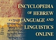 Encyclopedia of Hebrew Language and Linguistics Online