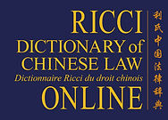The Ricci Dictionary of Chinese Law Online / Dictionnaire Ricci du droit chinois /«利氏中国法律辞典»