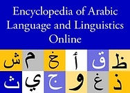 Encyclopedia of Arabic Language and Linguistics Online
