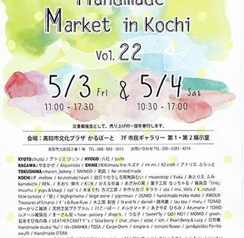 ハンドメイドマーケットin高知 vol.22
