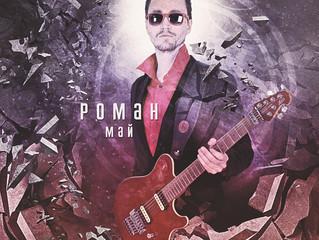 Роман Май – guitar
