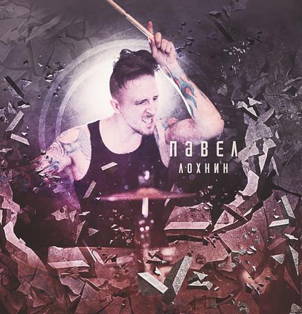 Павел Лохнин – drums
