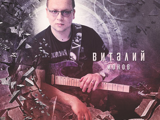 Виталий Ионов – vocals, guitar