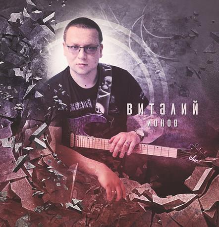 Виталий Ионов – vocals, guitar