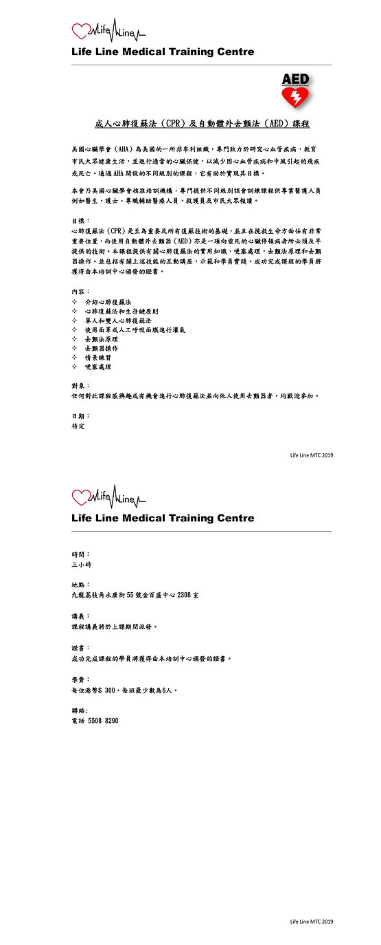 Adult CPR & AED - Life line MTC - Leafle